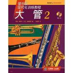 管乐队现代化训练教程 大管(2)附CD一张