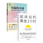 早起赋能系列:起床后的黄金1小时+早起的奇迹(全2册)