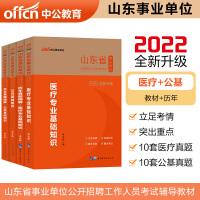中公教育2020山东省事业单位考试用书:公共基础知识高频考点速记