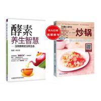 叫醒小家电:炒锅――炒出健康家常美味 +酵素养生智慧 没有酵素就没有生命