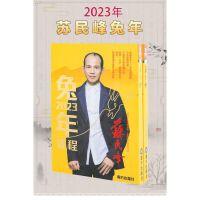 现货香港原装苏民峰2019猪年运程苏民峰2019运程猪年运程