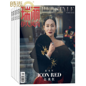 瑞丽伊人风尚杂志2019年全年杂志订阅时尚娱乐期刊1年共12期11月起订