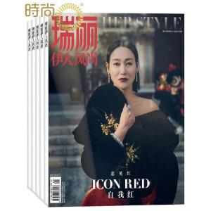 瑞丽伊人风尚杂志2020年全年杂志订阅时尚娱乐期刊1年共12期8月起订