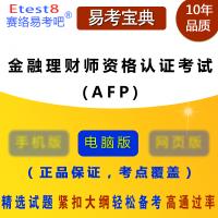 2019年金融理财师(AFP)资格认证考试易考宝典题库章节练习模拟试卷非教材