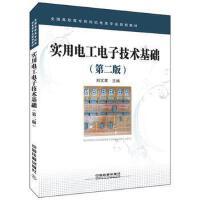 全国高职高专院校机电类专业规划教材:实用电工电子技术基础(第二