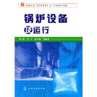 【新书店正版】锅炉设备及运行张蕾,冯飞,涂中强化学工业出版社9787122108722