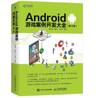 Android 游�虬咐��_�l大全 第4版 Android 8.0游�蜷_�l教程 安卓源�a源代�a�Y料�件�_�l��用小程序 游��