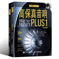 套装2册 高保真音响PLUS2 高保真音响Plus1发烧音响爱好者书籍 附赠高品质音乐光盘 有源监听音箱高质量监听音箱音