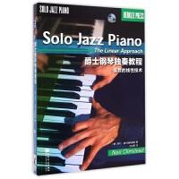 爵士钢琴独奏教程