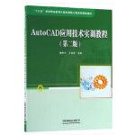 AutoCAD应用技术实训教程(第二版)