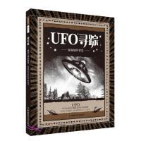 科学之美 UFO寻踪――探秘地外智慧 保罗?怀特海德 乔治?温菲尔德