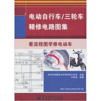 电动自行车/三轮车精修电路图集【绝版旧书,下单咨询在线客服】
