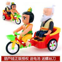 ?葫芦兄弟玩具 金刚葫芦娃骑电动三轮车带着老爷爷玩具车音乐灯光 正版葫芦娃三轮车 送3节5号电池+螺丝刀工具