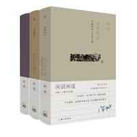 阿城作品集套装3册 闲话闲说+威尼斯日记+常识与通识 (二十周年纪念版)/理想国图书 上海三联出版社