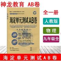 2021版神龙牛皮卷海淀单元测试AB卷九年级物理人教版初三9年级物理全一册单元AB双卷