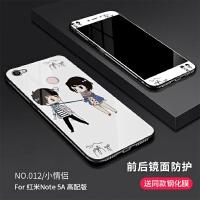 小米MDE6S手机壳钢化膜Redmi note5a玻璃套MDT6S