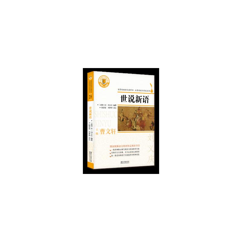 世说新语(国家统编语文教科书·名著阅读力养成丛书) 正品保证丨极速发货丨优质售后丨团购专线: 176-1151-9385(同号)