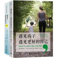 正版现货遇见孩子遇见更好的自己全2册 3-6-9岁教育孩子的书亲子关系 家庭教育 儿童育儿书早教读物 家庭教育书籍畅销