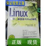 【二手旧书九成新】Linux命令、编辑器与Shell编程 /Mark G. Sobell 清华大学出版社