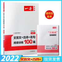 2022版一本高考文言文+古诗+名句阅读训练100篇高考 第10次修订