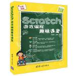Scratch游戏编程趣味课堂