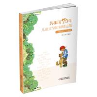 共和国70年儿童文学短篇精选集・一直好奇,一直跑(平装)