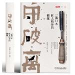 守破离:一流日本匠人精神的修炼