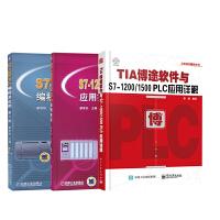 【全3册】S7-1200 PLC编程及应用 第3版+TIA博途软件与S7-1200/1500 PLC应用详解+S7-1