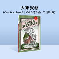 英文绘本 原版进口Uncle Elephant 大象叔叔(I Can Read)汪培�E第三阶段 [4-8岁]