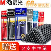 晨光中性笔笔芯0.5mm黑色水笔芯学生用桶装全针管子弹头100支