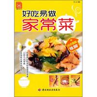 现代人:好吃易做家常菜阿朵9787501979073『新华书店 稀缺收藏书籍』