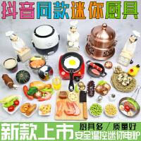 迷你�N房做�真煮套�b小�N具日本食玩男女孩烹�工具�和��Y物玩具