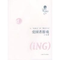 爱国者游戏小宝 著 上海文艺出版社