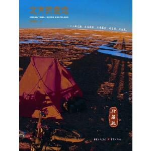 北方的空地(珍藏版)(电子书)