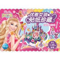 优雅女孩贴纸珍藏:爱美丽公主