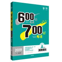 2019新版 600分考点700分考法A版 高考语文 理想树67高考自主复习