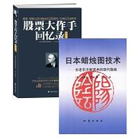 日本蜡烛图技术&股票大作手回忆录 共两册