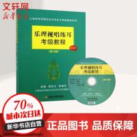 乐理视唱练耳考级教程(修订版) 周温玉//蒋维民
