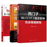 【全3册】西门子S7-1500 PLC完全精通教程+TIA博途软件与S7-1200/1500 PLC应用详解+西门子W