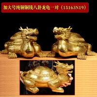 纯铜龙龟八卦金钱龟摆件家居龙龟兽 办公室桌面摆件
