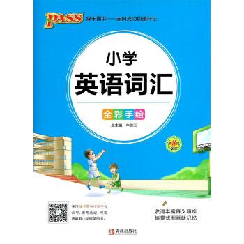 pass 绿卡图书小学英语词汇第8次修订全彩手绘