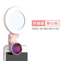 直播补光灯广角手机镜头自拍通用单反主播美颜嫩肤瘦脸网红抖音神器苹果x小型打光灯拍照灯7p照相外置摄像
