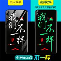 小米max3手机壳mi max3保护套钢化玻璃壳xiaomi max3防摔MAX3夜光书法xiaom