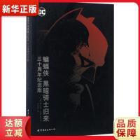 蝙蝠侠:黑暗骑士归来(三十周年纪念版) [美] 弗兰克・米勒 9787510075971 世界图书出版公司 新华书店