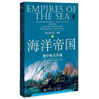 甲骨文丛书·海洋帝国:地中海大决战(地中海史诗三部曲之二)