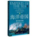 甲骨文丛书・海洋帝国:地中海大决战(地中海史诗三部曲之二)