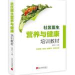 社�^�t生�I�B�c健康培�教材