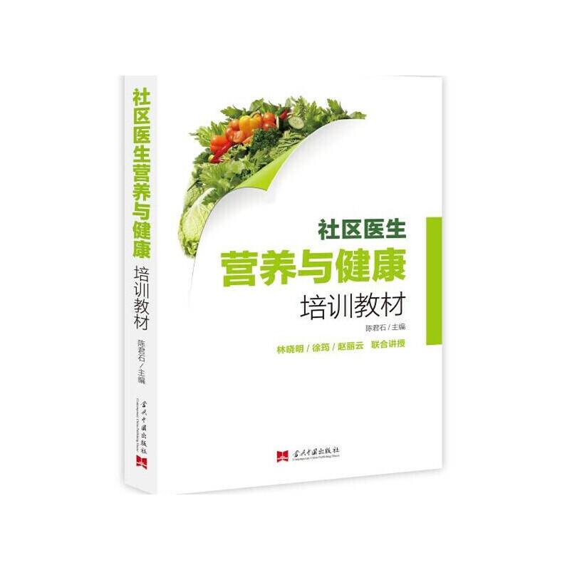 社区医生营养与健康培训教材