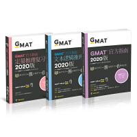 新东方 (2020)GMAT官方指南:综合+数学+语文(套装共3册)