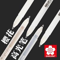 日本樱花防水高光笔白色手绘勾线笔金色银色波晒笔白线笔闪光笔